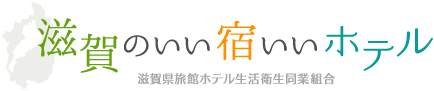 滋賀のいい宿いいホテル 滋賀県旅館ホテル生活衛生同業組合