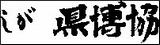 滋賀県博物館協議会