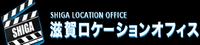 滋賀ロケーションオフィス