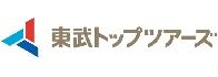 東武トップツアー