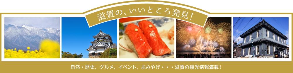 滋賀の、いいところ発見!自然・歴史、グルメ、イベント、おみやげ・・・滋賀の観光情報満載!