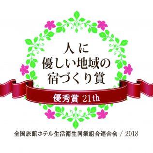 第21回優秀賞2018