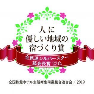 第22回全旅連シルバースター部会長賞2019